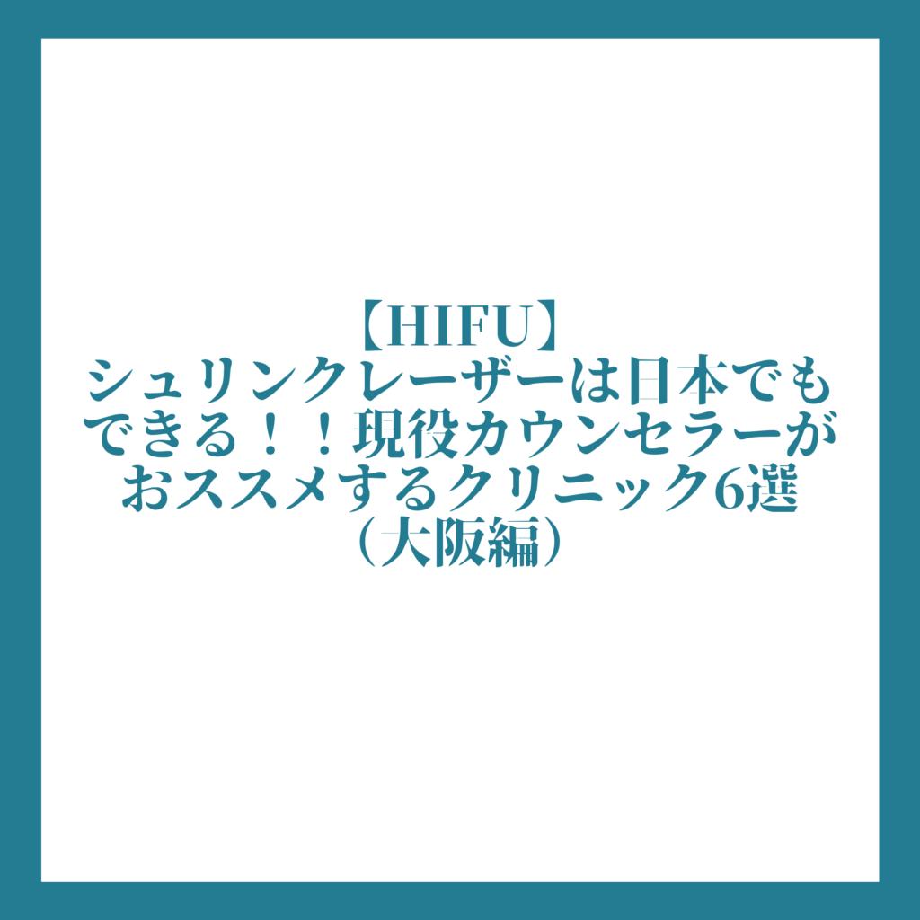 【HIFU】シュリンクレーザーは日本でもできる!!現役カウンセラーがおススメするクリニック6選(大阪編)