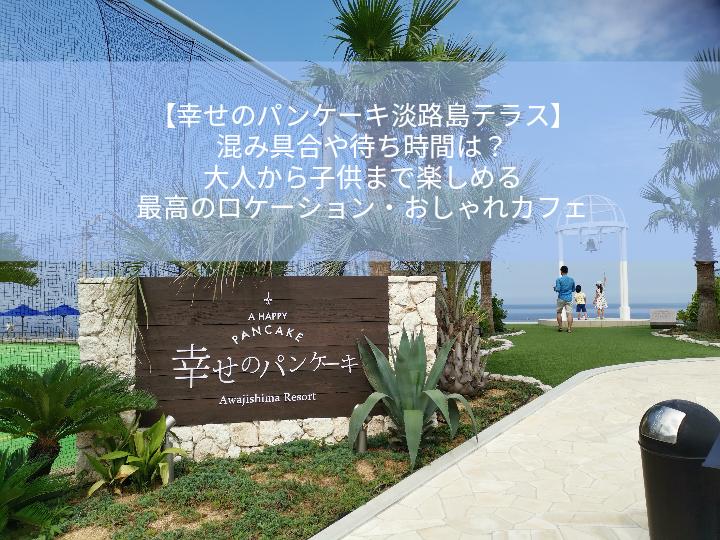 ケーキ 幸せ の テラス パン 淡路島 幸せのパンケーキ 淡路島リゾート