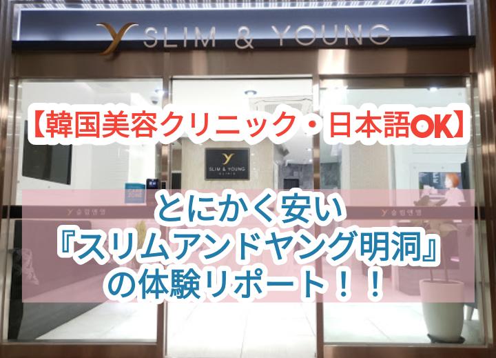【韓国美容クリニック・日本語OK】とにかく安い『スリムアンドヤング明洞』の体験リポート!!