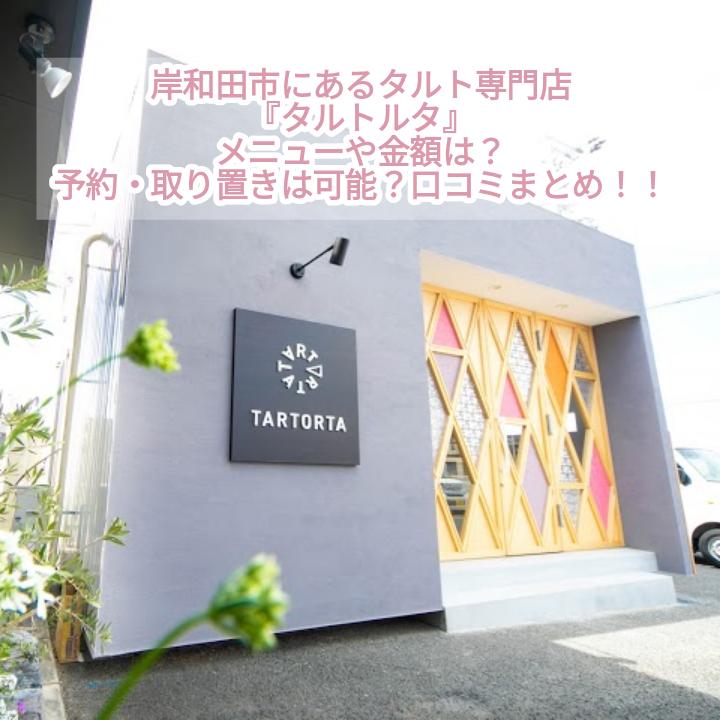 岸和田市にあるタルト専門店『タルトルタ』メニューや金額は?予約・取り置きは可能?口コミまとめ!!