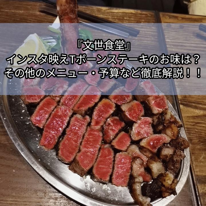 『文世食堂』インスタ映えTボーンステーキのお味は?その他のメニュー・予算など徹底解説!!
