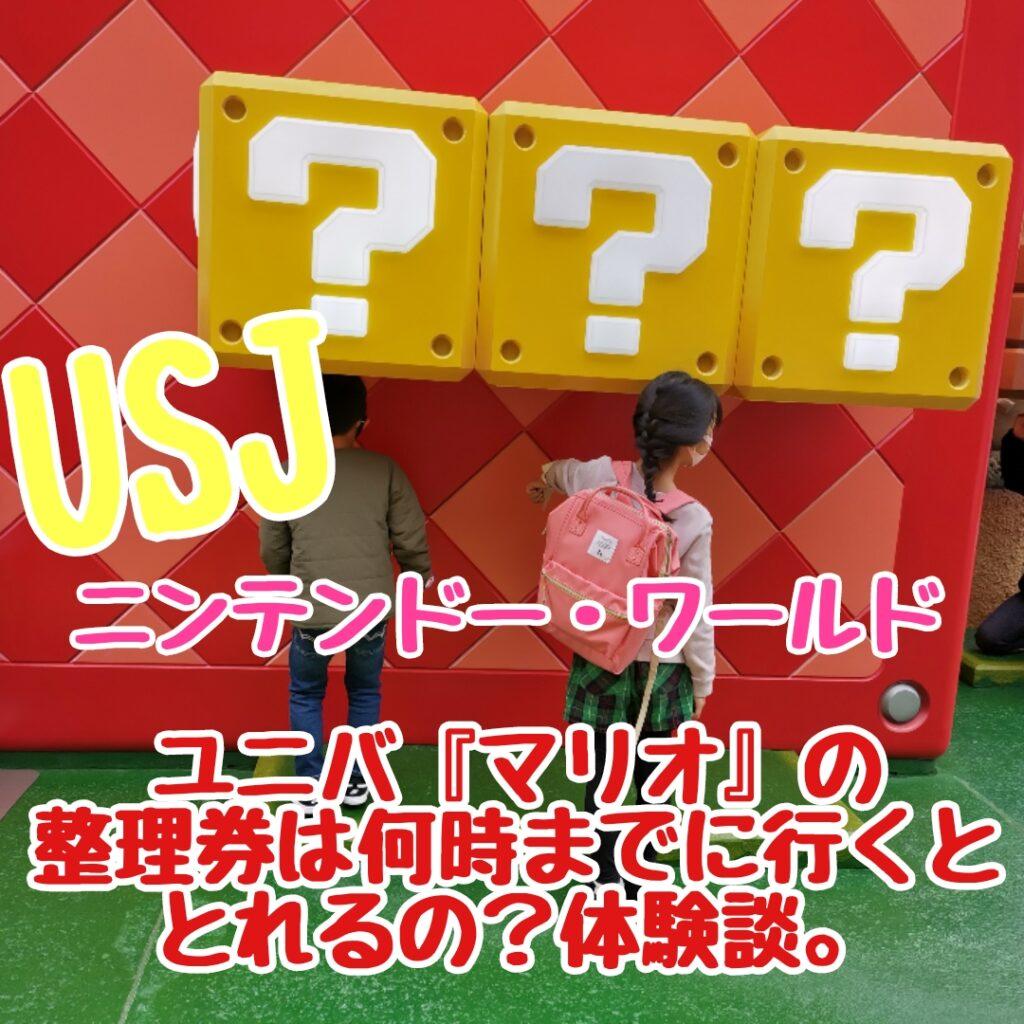 【USJ】ユニバ『マリオ』の整理券は何時までに行くととれるの?体験談。